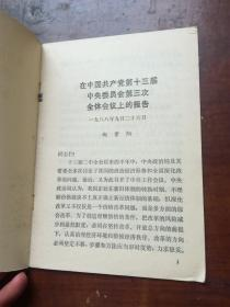 资料: 1988年 在中国共产党第十三届中央委员会第三次全体会议上的报告   等  20页