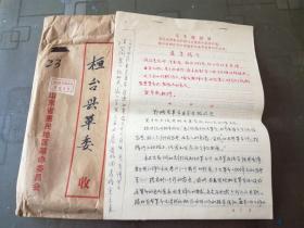 文革资料:郓城县革命委员会政宣组 关于大力促进机关革命化的几点初步意见 (手稿)