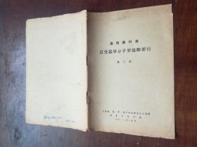 文革资料: 1967年 黑帮罪行录 反党篡军分子罗瑞卿罪行   第三集