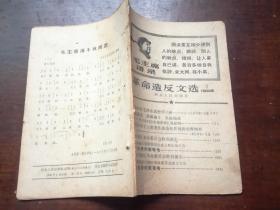 文革资料:衡水地区革命委员会胜利诞生,给毛主席的致敬电 张家口地区革命委员会成立大会,给毛主席致敬电    革命造反文选 1968年