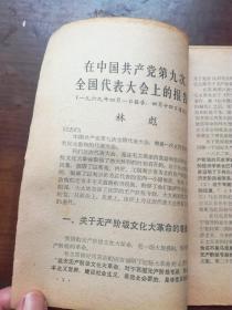 文革资料: 1969年  在中国共产党第九次全国代表大会上的报告.林彪  32页