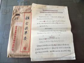文革资料:1968年 郓城县毛主席著作办公室 关于在李集公社授发毛主席像章试点工作的简报 (手稿)