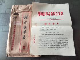 """文革资料:1968年 郓城县革委会    关于""""八.一""""建军节期间更大规模地开展拥军活动的通知"""