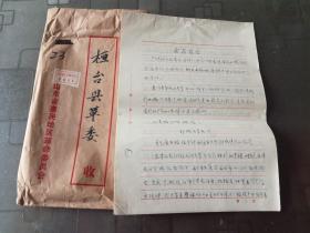 文革资料:1968年 郓城县革委会    讲话稿 (不全 手稿)