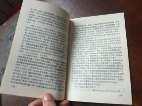 文革资料:毛主席和林彪副主席接见南京沈阳地区部队干部学习班的同志,  革命造反文选 1968年