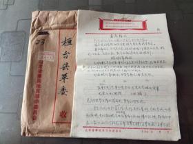 文革资料:1969年 郓城县革委会    在庆祝中国共产党第九次全国代表大会胜利闭幕大会上的讲话(初稿)