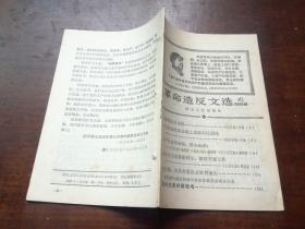 文革资料:唐山地区.市革命委员会胜利诞生,给毛主席的致敬电   革命造反文选 1968年