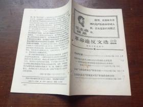 文革资料:伟大的风暴,狠抓革命大批判.夺取文化大革命的全面胜利   革命造反文选 1968年