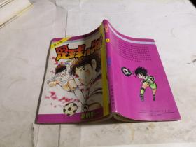 足球小将【 第9卷】