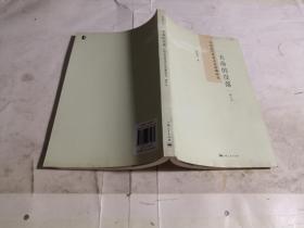 天命的没落:中国近代唯意志论思潮研究(修订本)见图