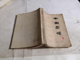 中国菜谱 (广东)自然旧
