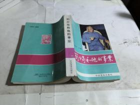 刘少奇和他的事业 研究选萃(馆藏)