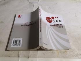 知识与存在:对中国近现代知识论的存在论考察