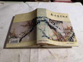 新诗鉴赏辞典(精装)自然旧