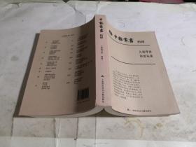 申报丛书(14)