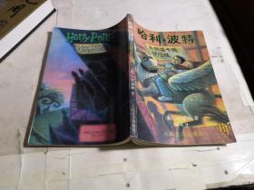 哈利·波特与阿兹卡班的囚徒(有防伪水印)