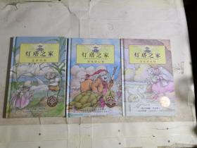 灯塔之家(2.4.5册)3册合售 精装