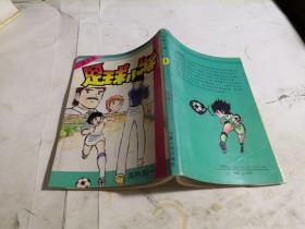 足球小将【 第3卷】