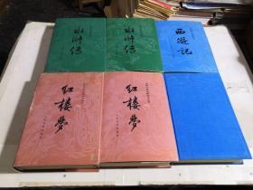 中国古典文学读本丛书;西游记:上下册 +红楼梦:上下册+水浒传;上下册(精装6册合)精装 自然旧 见图