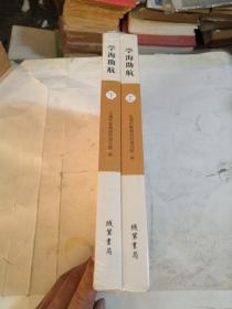 学海勘航(全二册)