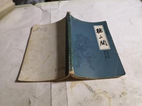 传统评书《兴唐传》抢三关