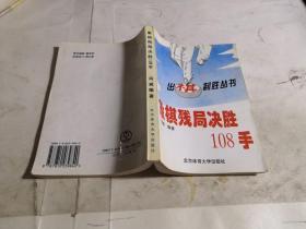 象棋残局决胜108手
