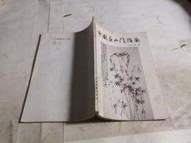 中国画入门指南