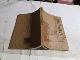 商务国语教科书(下册)