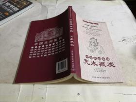 中国民间崇拜:咒术概观