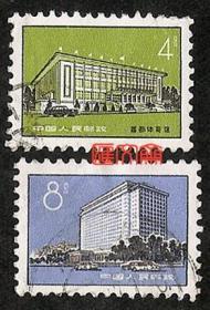 普17首都建筑,4分首都体育馆、当年北京最大体育馆、8分北京饭店图、北京市当时最高建筑物。不缺齿、无揭薄,好信销邮票一套