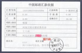 """邮政史料藏品-投单汇款【中国邮政汇款收据】盖""""石家庄2003.2.10平安南1""""邮政日戳,背-注意事项"""