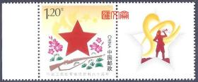 个44- 2016年个性化专用邮票【中国工农红军长征胜利八十周年】红五星、步枪、小号手图,薪火相传,原胶全新一套邮票