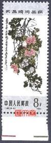 T98吴昌硕作品选 (8-3)8分芙蓉花,带下边、色杠,上品原胶全新邮票一枚,齿孔无折