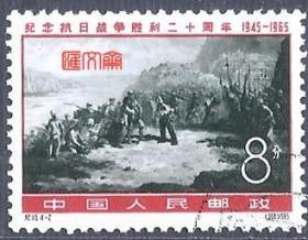 纪115纪念抗日战争胜利二十周年(4-2)8分 八路军东渡黄河,原胶全新盖销邮票一枚。