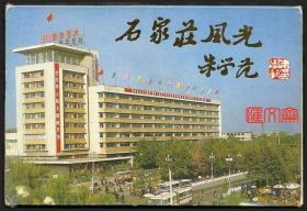 1987版 【石家庄风光】明信片封套(内空),老火车站邮政大楼明信片,由老邮电部长-朱学范 烫金题写片名