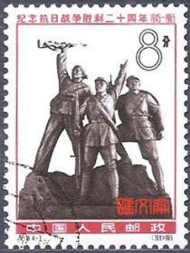 纪115纪念抗日战争胜利二十周年(4-3)8分 人民战争胜利雕塑(兵民是胜利之本),原胶全新盖销邮票一枚。