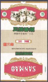 绝版老烟标收藏-国营保定卷烟厂出品【三猫香烟】漂亮白色小猫咪、短支三无,全新烟标。