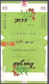绝版老烟标-天津卷烟厂出品【天竹】细枝香烟,70S、三无拆包烟标,带封口纸,品相如图。
