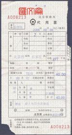 北京铁路局代用票-人民铁路路徽图2006.9.26 客特快 票价,北京西-石家庄,硬座T515次,打印机火车上补票售票。