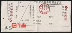 广东省公路客运固定客票,5.00,带固定客票存根,徐闻县交通客票
