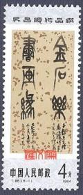 T98吴昌硕作品选 (8-1)虎皮宣-书法,金石乐 书画缘,原胶全新品邮票一枚