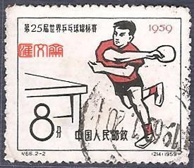 我国首次参加的-纪66 第25届世界乒乓球锦标赛(2-2)8分,好信销邮票一枚
