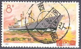"""编号  轮船(4-1)(29)8分 风雷号远洋货轮,筋票 不缺齿、无揭薄,""""广西1972.9.12南宁""""大号全邮戳好信销邮票"""