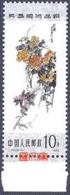 T98吴昌硕作品选 (8-6)10分秋菊,带下边、上品原胶全新邮票一枚,齿孔无折