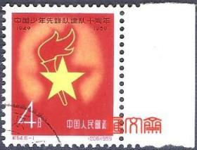 纪64 中国少年先锋队建队十周年(6-1)8分 队徽、火炬、队旗,  原胶全新带右边盖销邮票、齿孔无折,
