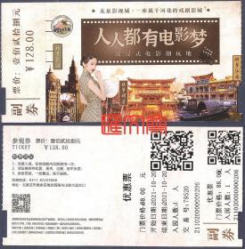 门票、参观券-【龙泉电影城】(龙泉小镇)一座属于河北的戏剧影城,人人都有电影梦,石家庄山前大道