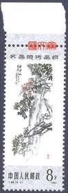 T98吴昌硕作品选 (8-4)8分紫藤、上品带上边原胶全新邮票一枚,齿孔不折。
