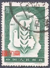 """纪44伟大十月革命40周年(5-3)20分,和平鸽橄榄枝图,盖""""内蒙古..""""大号邮戳, 不缺齿、无揭薄好信销邮票一枚"""