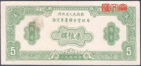 难得的-新中国第一套粮票【1954年河北省人民政府保定专署购粮票】伍斤五斤5斤,票背空白