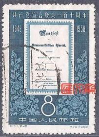 纪51共产党宣言发表一百十周年,(2-2)8分《共产党宣言 》1848年德文版封面,不缺齿、无揭薄 好信销邮票